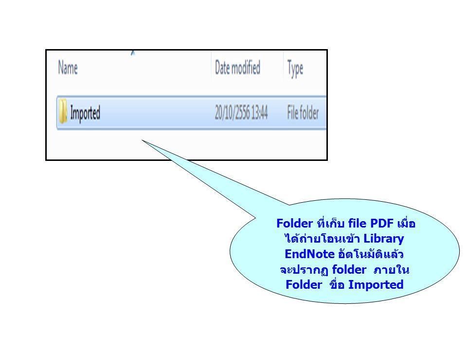 จะปรากฏ folder ภายใน Folder ขื่อ Imported