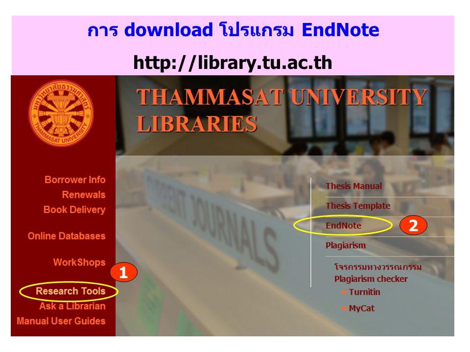 การ download โปรแกรม EndNote