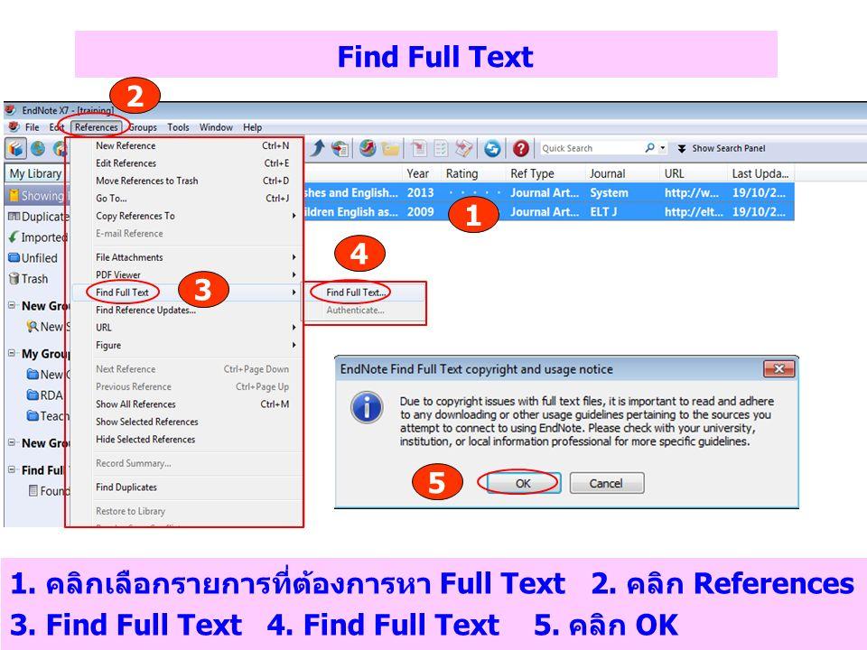 Find Full Text 2. 1. 4. 3. 5. 1. คลิกเลือกรายการที่ต้องการหา Full Text 2.