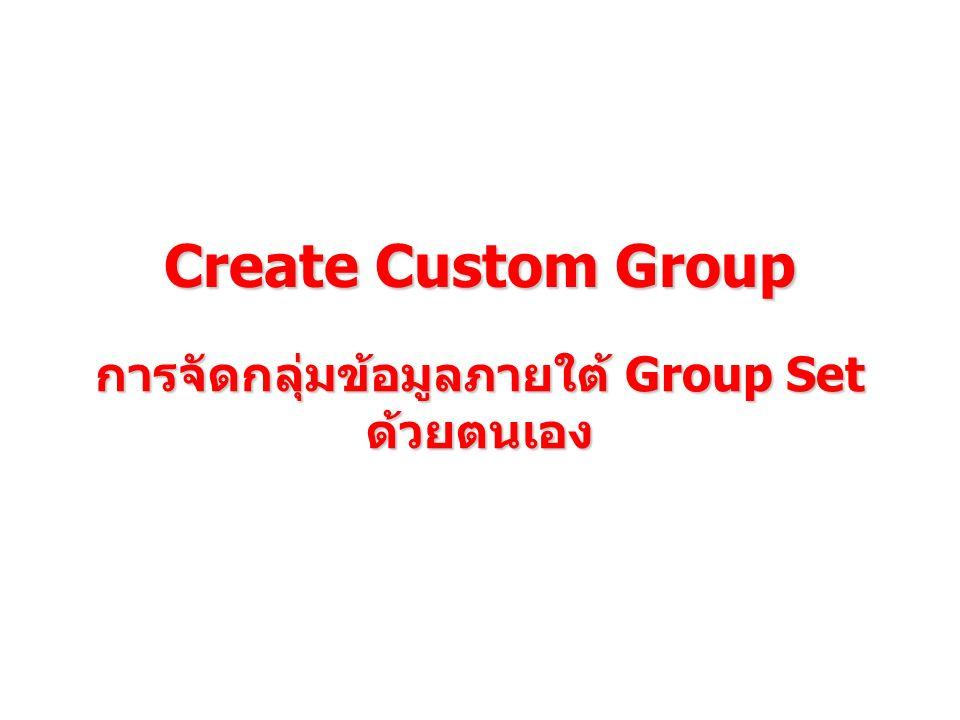 การจัดกลุ่มข้อมูลภายใต้ Group Set