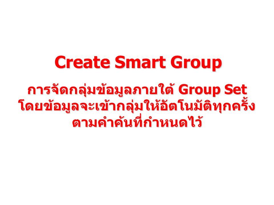 Create Smart Group การจัดกลุ่มข้อมูลภายใต้ Group Set โดยข้อมูลจะเข้ากลุ่มให้อัตโนมัติทุกครั้งตามคำค้นที่กำหนดไว้