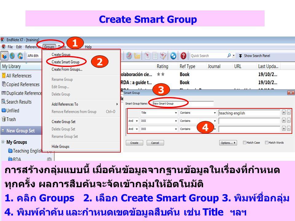 Create Smart Group 1. 2. 3. 4. การสร้างกลุ่มแบบนี้ เมื่อค้นข้อมูลจากฐานข้อมูลในเรื่องที่กำหนดทุกครั้ง ผลการสืบค้นจะจัดเข้ากลุ่มให้อัตโนมัติ