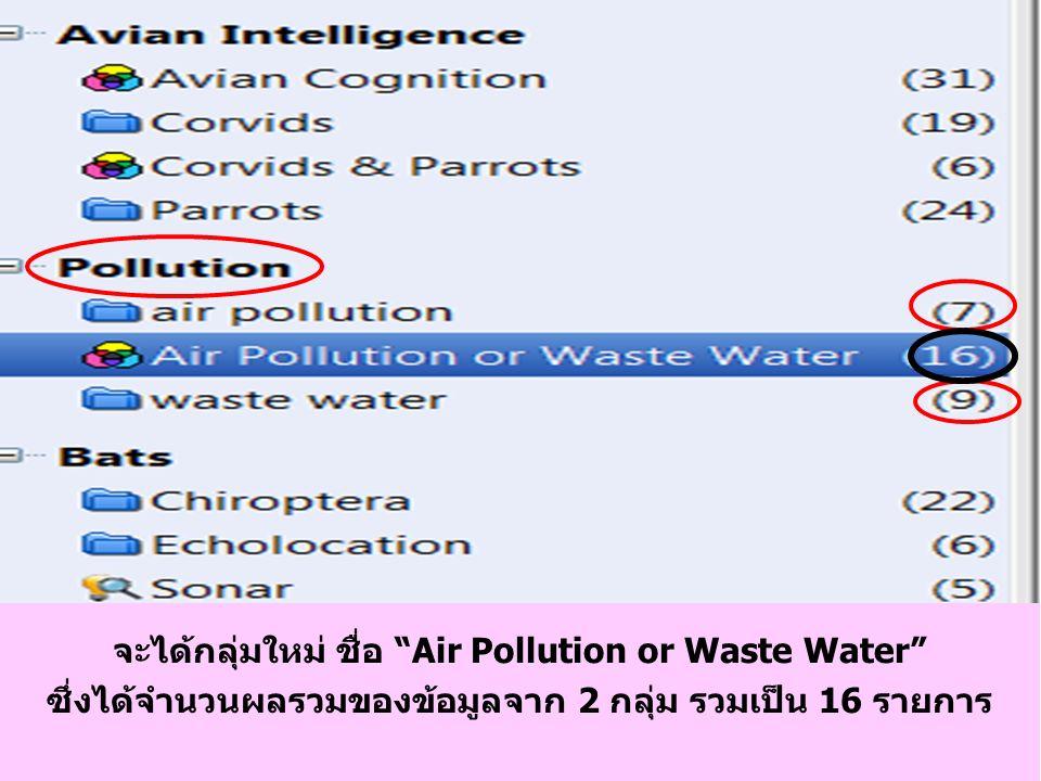 จะได้กลุ่มใหม่ ชื่อ Air Pollution or Waste Water