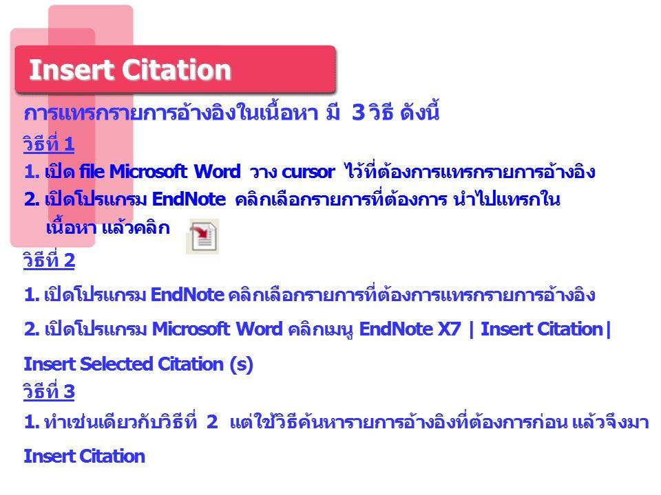 Insert Citation การแทรกรายการอ้างอิงในเนื้อหา มี 3 วิธี ดังนี้