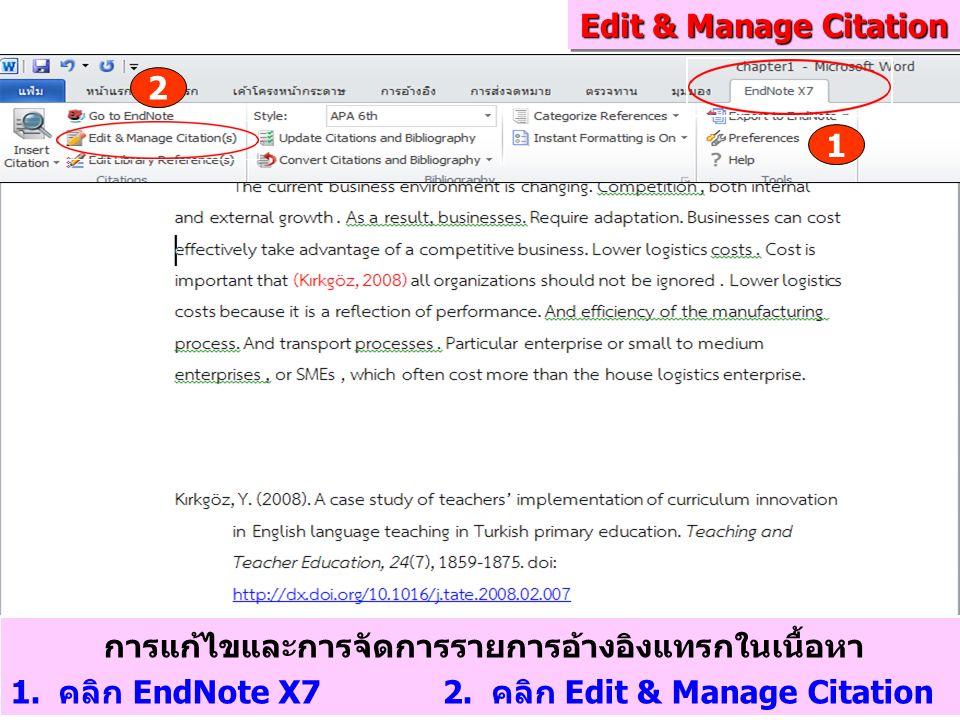 Edit & Manage Citation 2. 1. การแก้ไขและการจัดการรายการอ้างอิงแทรกในเนื้อหา.