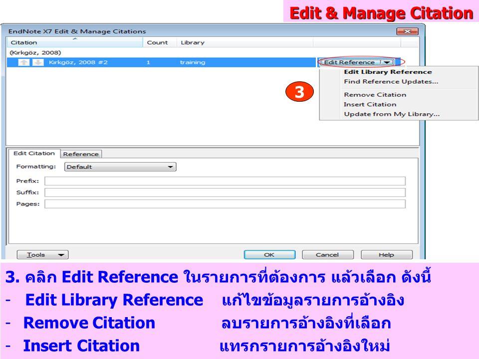 Edit & Manage Citation 3. 3. คลิก Edit Reference ในรายการที่ต้องการ แล้วเลือก ดังนี้ - Edit Library Reference แก้ไขข้อมูลรายการอ้างอิง.