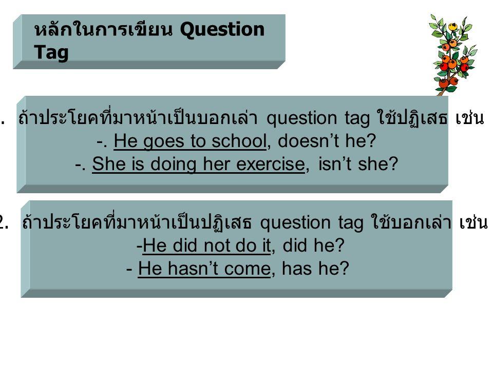 หลักในการเขียน Question Tag