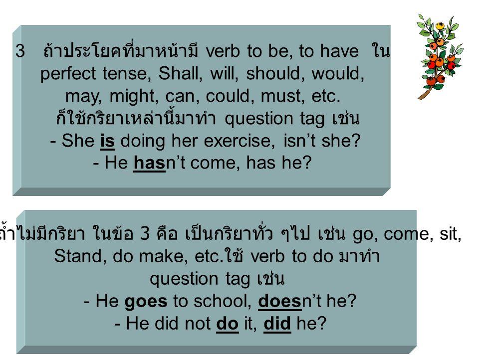 ถ้าประโยคที่มาหน้ามี verb to be, to have ใน