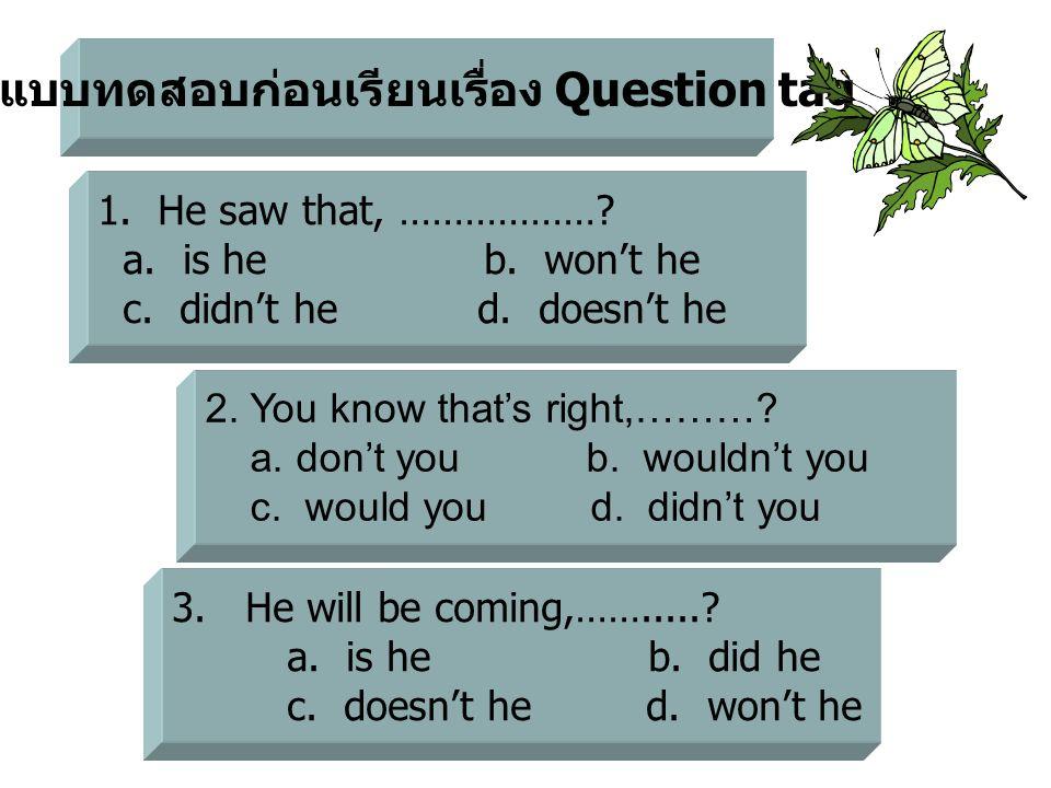 แบบทดสอบก่อนเรียนเรื่อง Question tag