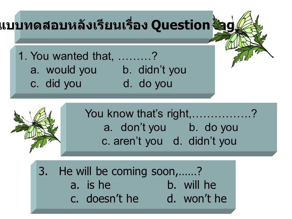 แบบทดสอบหลังเรียนเรื่อง Question tag