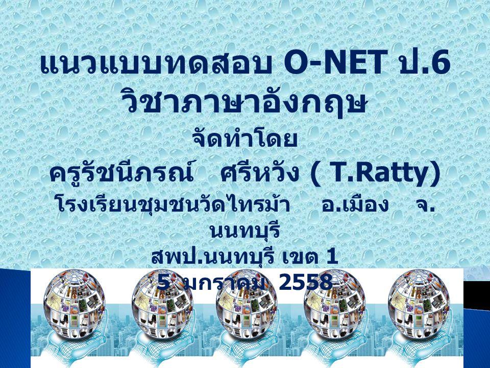 แนวแบบทดสอบ O-NET ป.6 วิชาภาษาอังกฤษ ครูรัชนีภรณ์ ศรีหวัง ( T.Ratty)