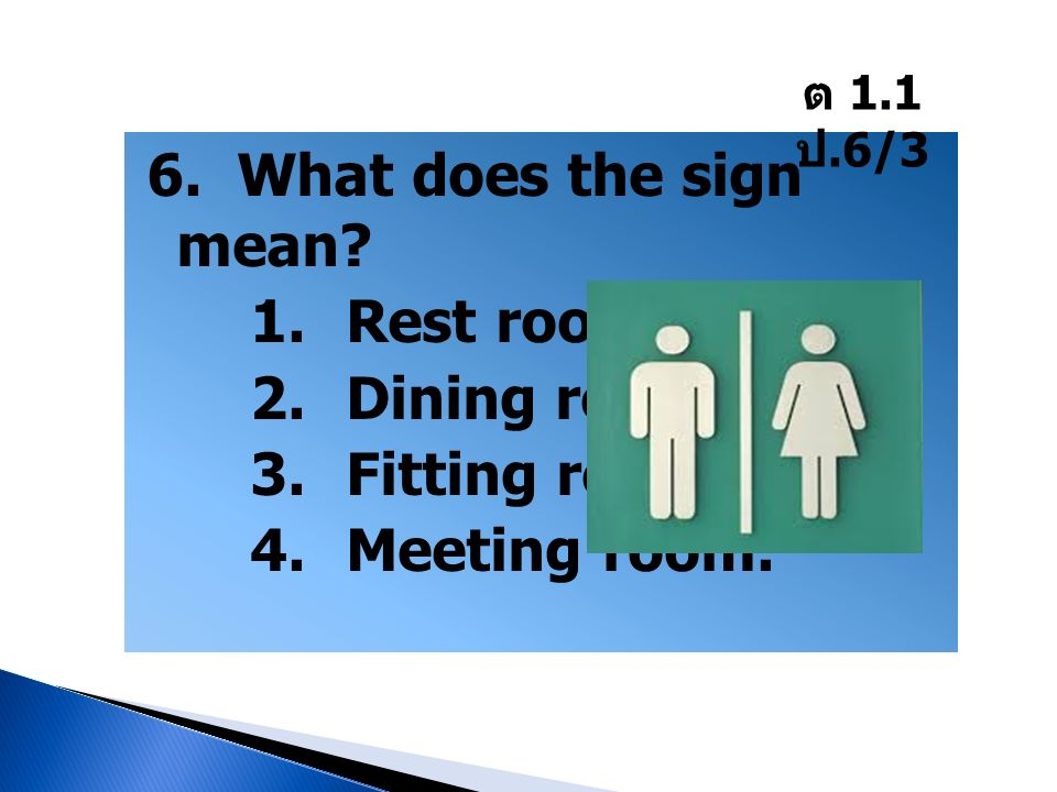 6. What does the sign mean 1. Rest room. 2. Dining room.