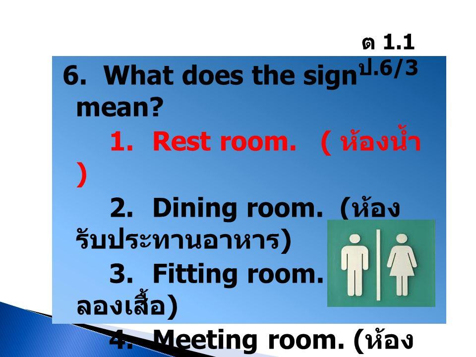 2. Dining room. (ห้องรับประทานอาหาร) 3. Fitting room. (ห้องลองเสื้อ)