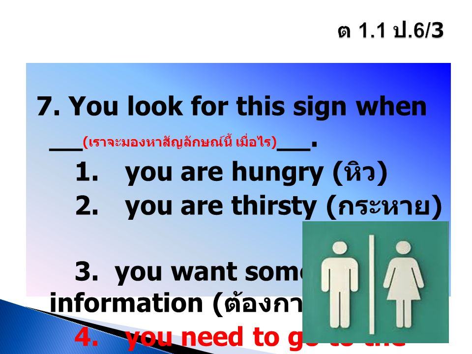 7. You look for this sign when __(เราจะมองหาสัญลักษณ์นี้ เมื่อไร)__.