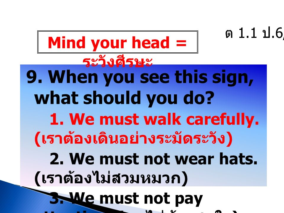 Mind your head = ระวังศีรษะ