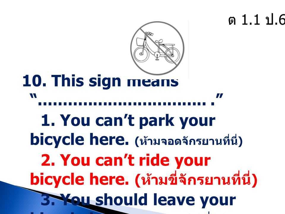 1. You can't park your bicycle here. (ห้ามจอดจักรยานที่นี่)