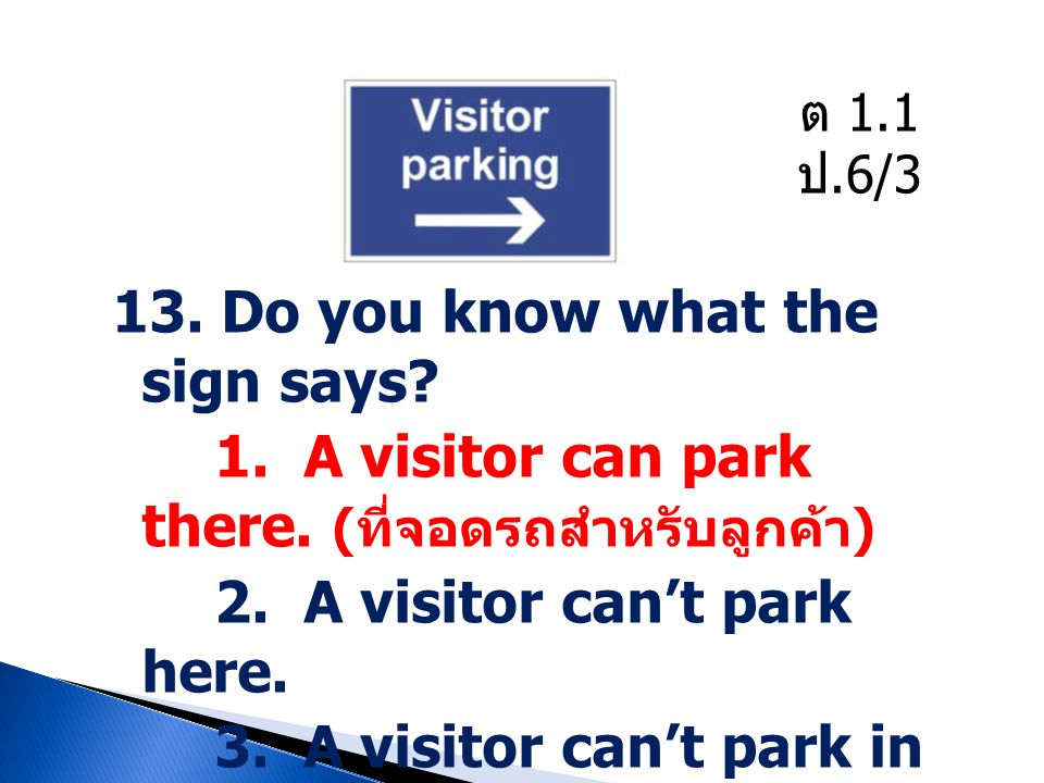 13. Do you know what the sign says