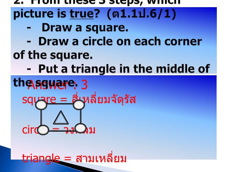 Answer : 3 square = สี่เหลี่ยมจัตุรัส circle = วงกลม corner = มุม