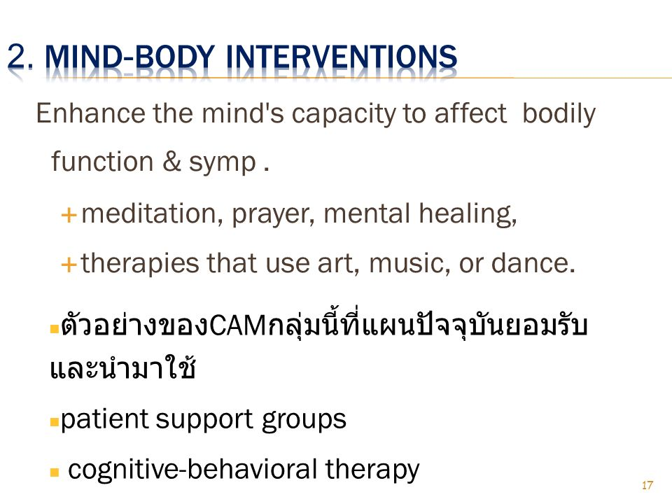 2. Mind-Body Interventions