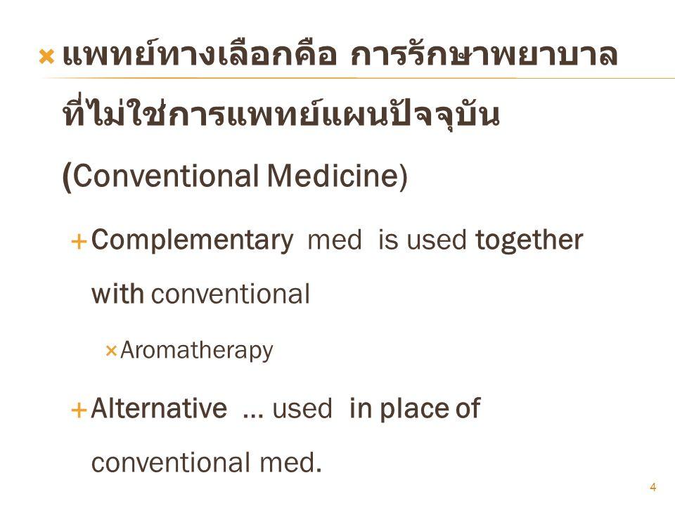 แพทย์ทางเลือกคือ การรักษาพยาบาลที่ไม่ใช่การแพทย์แผนปัจจุบัน (Conventional Medicine)