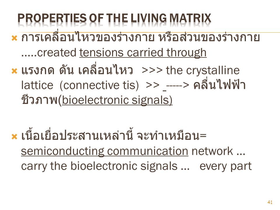 Properties of the living matrix