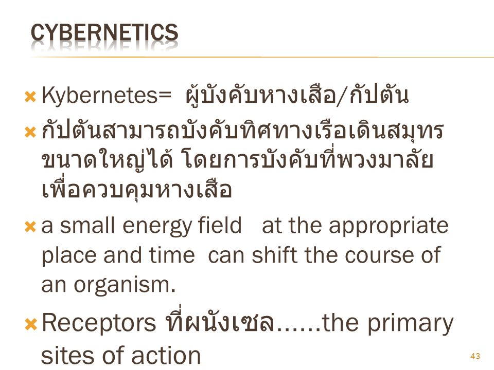 Receptors ที่ผนังเซล......the primary sites of action