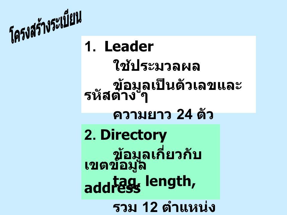 โครงสร้างระเบียน 1. Leader. ใช้ประมวลผล. ข้อมูลเป็นตัวเลขและรหัสต่าง ๆ. ความยาว 24 ตัว. 2. Directory.