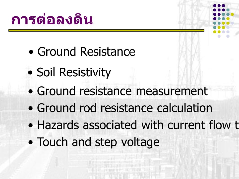 การต่อลงดิน Ground Resistance Soil Resistivity
