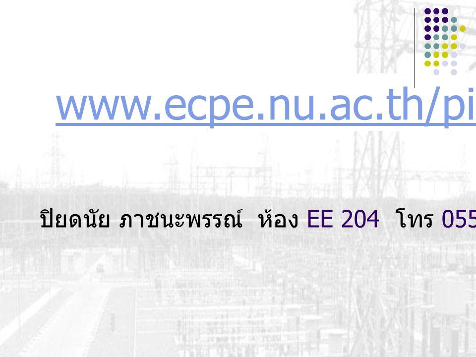 www.ecpe.nu.ac.th/piyadanai ปิยดนัย ภาชนะพรรณ์ ห้อง EE 204 โทร 055-261000 ต่อ 4322