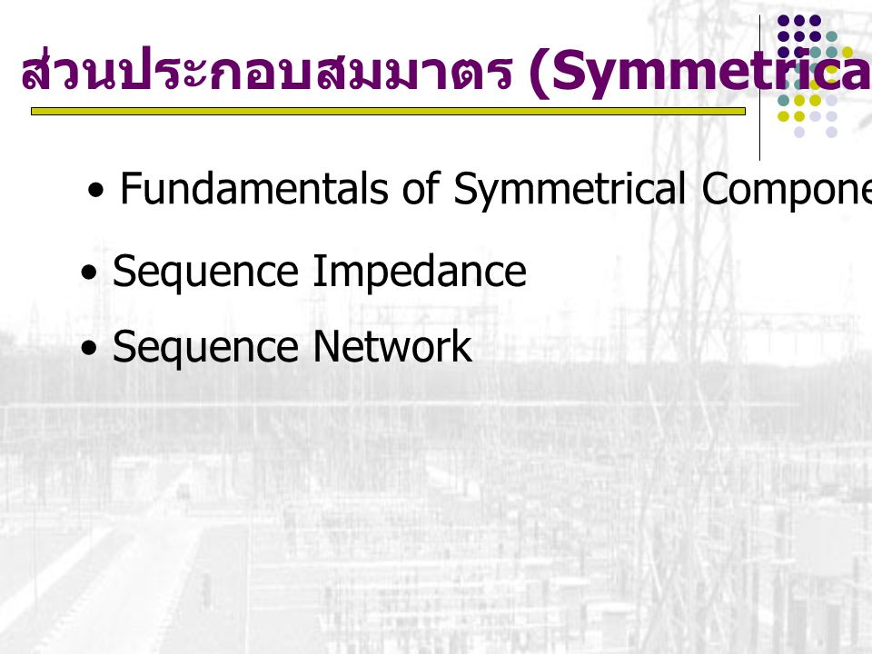 ส่วนประกอบสมมาตร (Symmetrical Components)