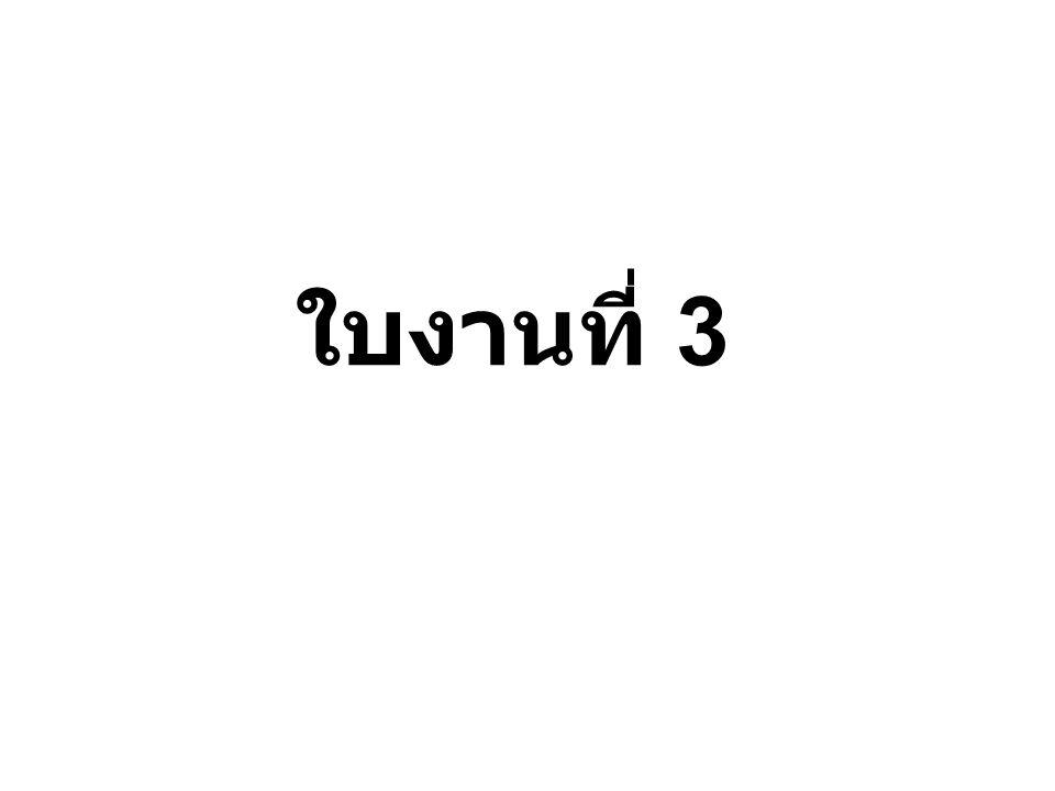 ใบงานที่ 3