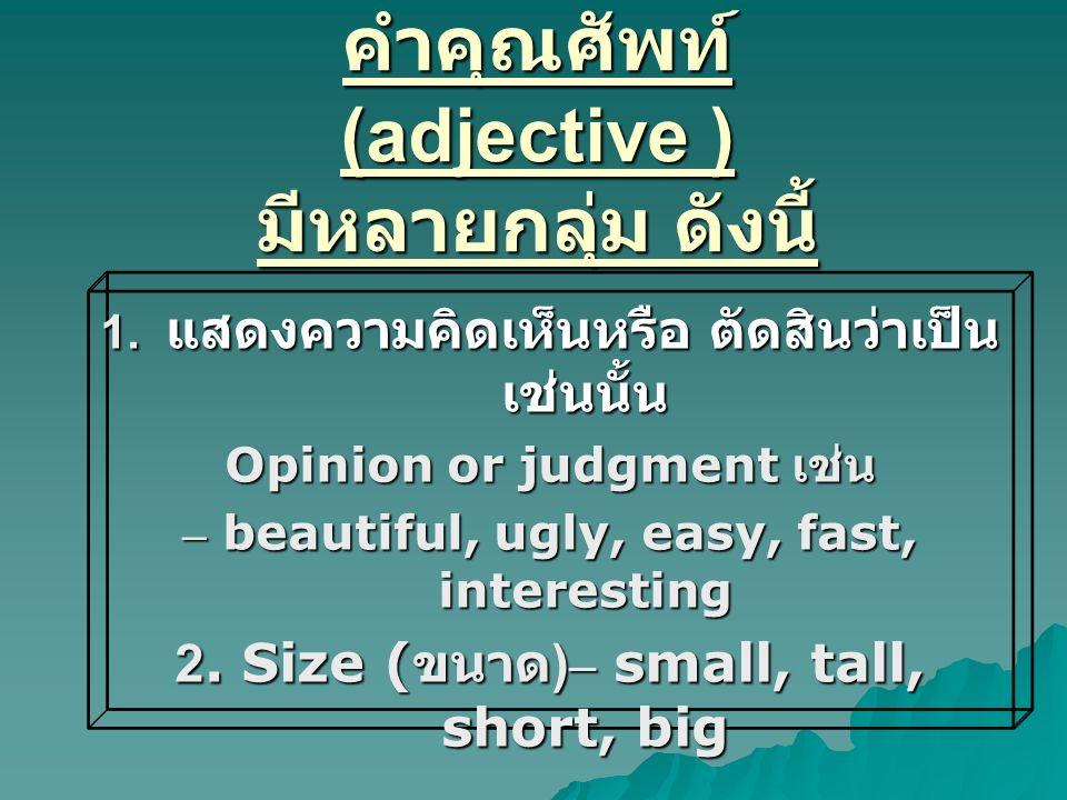 คำคุณศัพท์ (adjective ) มีหลายกลุ่ม ดังนี้