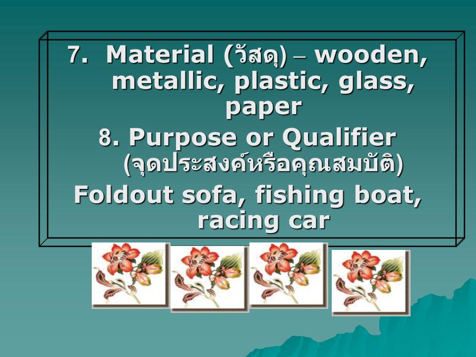 7. Material (วัสดุ) – wooden, metallic, plastic, glass, paper