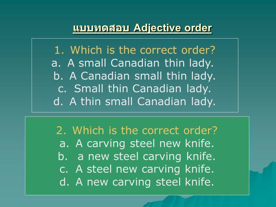 แบบทดสอบ Adjective order