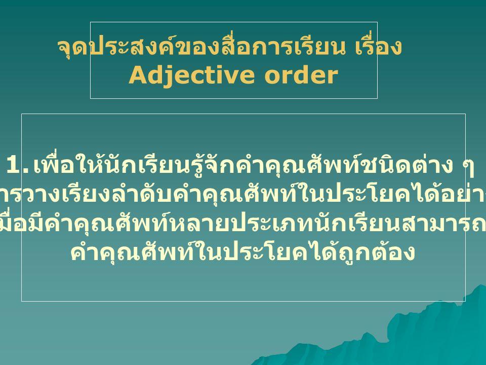 จุดประสงค์ของสื่อการเรียน เรื่อง Adjective order