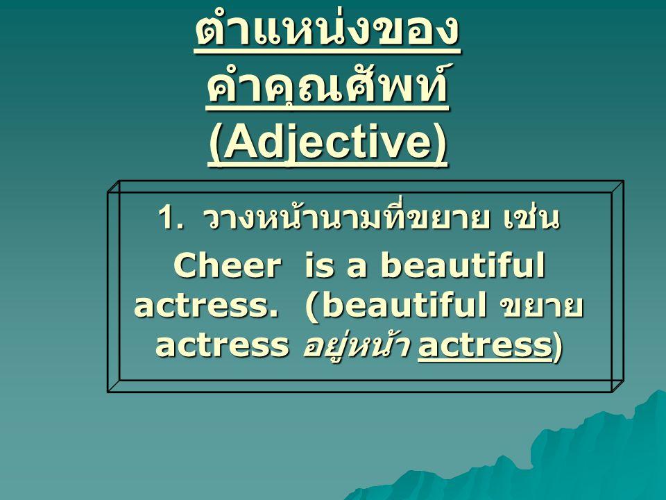 ตำแหน่งของคำคุณศัพท์ (Adjective)