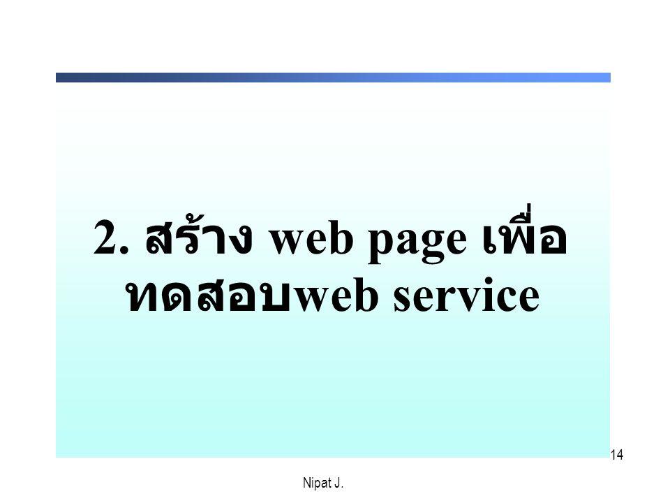 2. สร้าง web page เพื่อทดสอบweb service