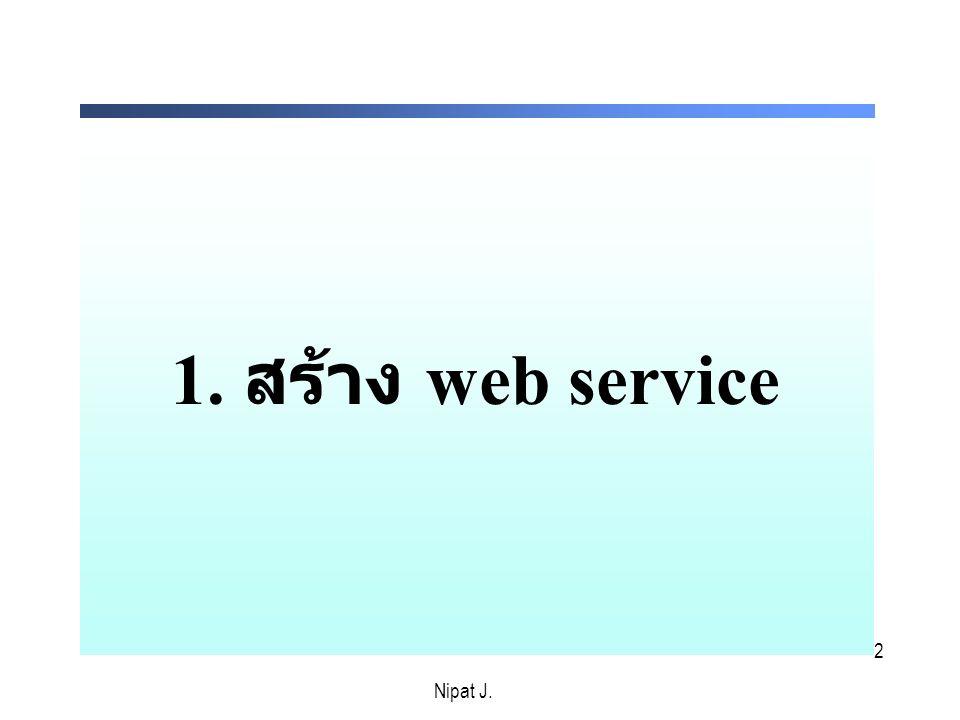 1. สร้าง web service Nipat J. Nipat J.