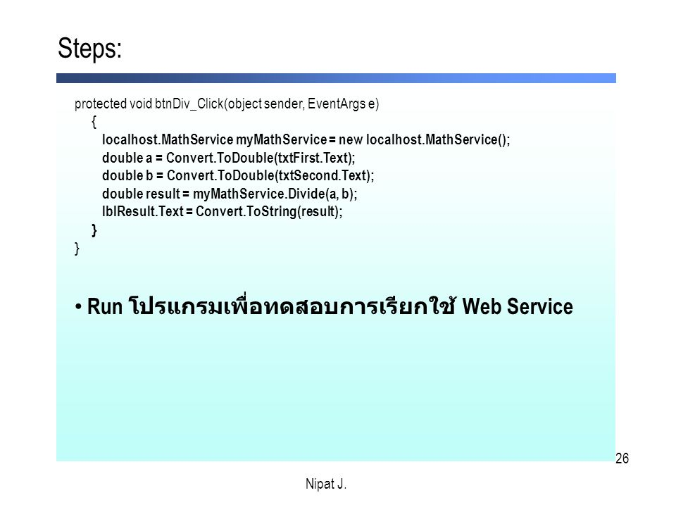 Steps: Run โปรแกรมเพื่อทดสอบการเรียกใช้ Web Service