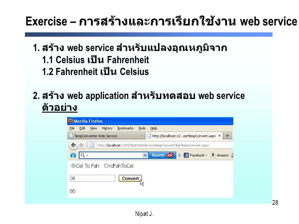 Exercise – การสร้างและการเรียกใช้งาน web service