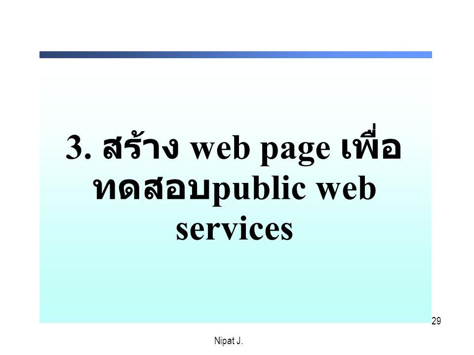 3. สร้าง web page เพื่อทดสอบpublic web services