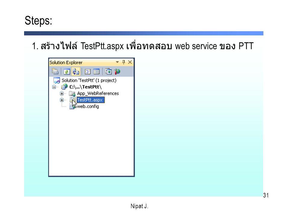 Steps: 1. สร้างไฟล์ TestPtt.aspx เพื่อทดสอบ web service ของ PTT