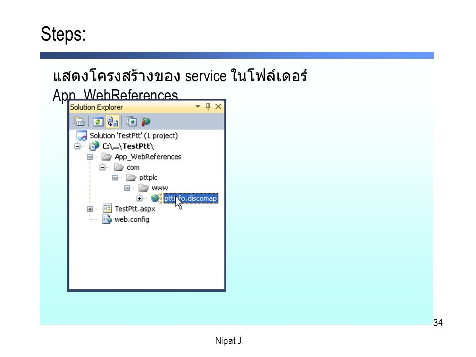 Steps: แสดงโครงสร้างของ service ในโฟล์เดอร์ App_WebReferences Nipat J.