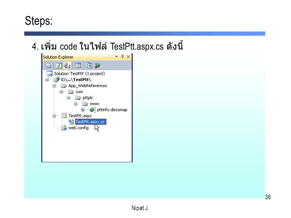 Steps: 4. เพิ่ม code ในไฟล์ TestPtt.aspx.cs ดังนี้ Nipat J. Nipat J.