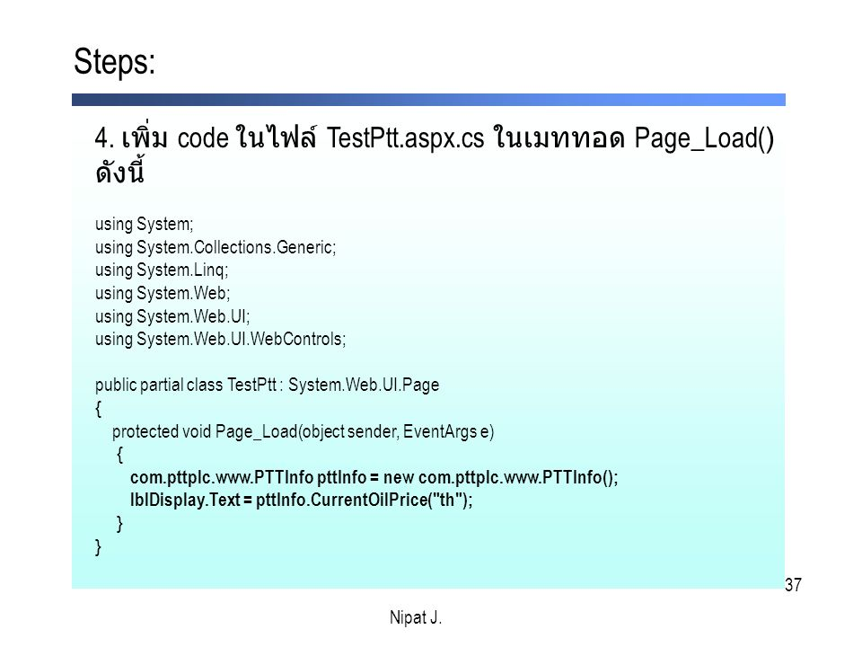 Steps: 4. เพิ่ม code ในไฟล์ TestPtt.aspx.cs ในเมททอด Page_Load() ดังนี้ using System; using System.Collections.Generic;