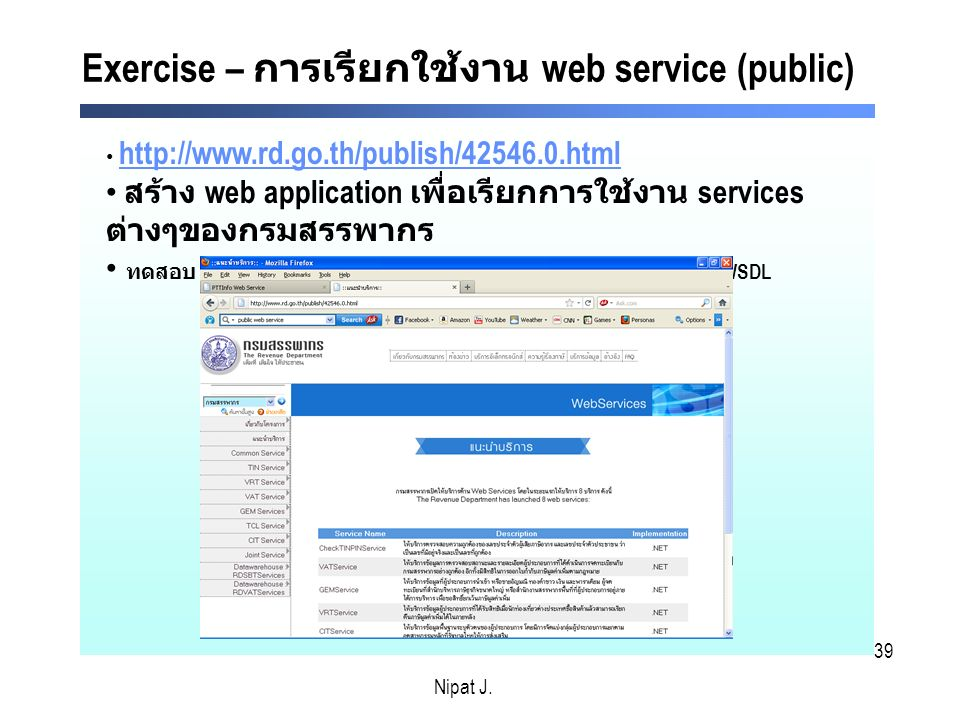 Exercise – การเรียกใช้งาน web service (public)