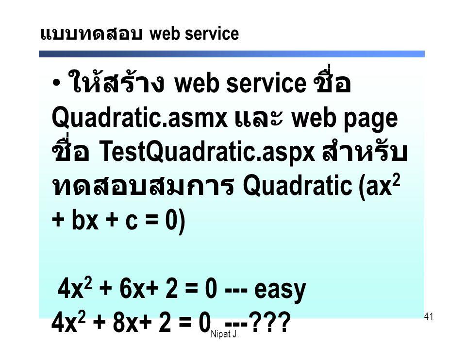 แบบทดสอบ web service ให้สร้าง web service ชื่อ Quadratic.asmx และ web page ชื่อ TestQuadratic.aspx สำหรับทดสอบสมการ Quadratic (ax2 + bx + c = 0)