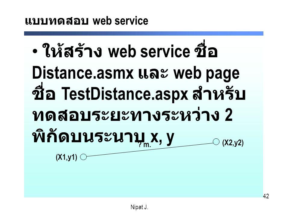 แบบทดสอบ web service ให้สร้าง web service ชื่อ Distance.asmx และ web page ชื่อ TestDistance.aspx สำหรับทดสอบระยะทางระหว่าง 2 พิกัดบนระนาบ x, y.
