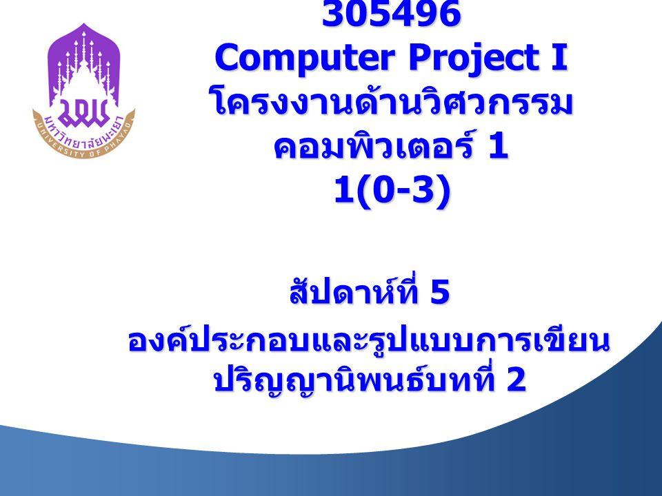 305496 Computer Project I โครงงานด้านวิศวกรรมคอมพิวเตอร์ 1 1(0-3)