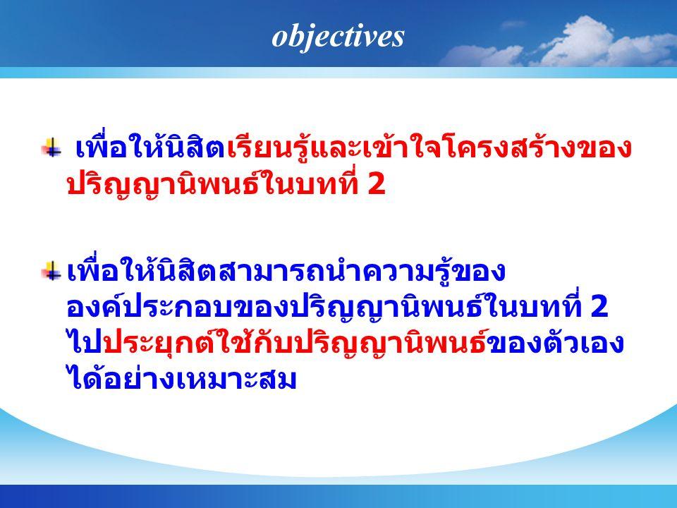 objectives เพื่อให้นิสิตเรียนรู้และเข้าใจโครงสร้างของปริญญานิพนธ์ในบทที่ 2.